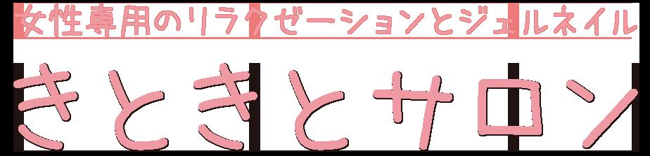 名古屋・国際センター・丸の内駅の女性専用リラクゼーション&ジェルネイルサロン「きときとサロン」へ